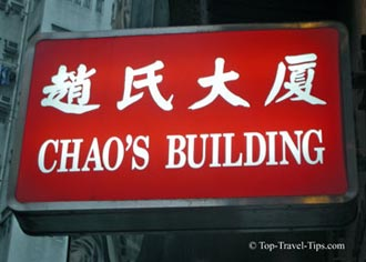 Chaos office building sign